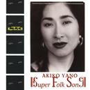 SUPER FOLK SONG/矢野顕子