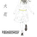 火花/Hemenway
