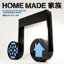 アイコトバはア・ブラ・カダ・ブラ ~HOME MADE 家族 vs 米米CLUB~ / 真夏のダンスコール /HOME MADE 家族