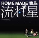 流れ星 ~Shooting Star~/HOME MADE 家族