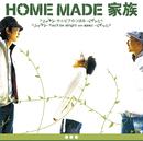 サルビアのつぼみ/You'll be alright with 槇原敬之/HOME MADE 家族