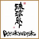 琉球ベスト/RYUKYUDISKO