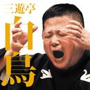 毎日新聞落語会 三遊亭白鳥 「富Q」「豊志賀ちゃん」/三遊亭白鳥