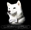 白戸家のクラシック音楽/ホワイトオーケストラ
