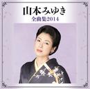 山本みゆき全曲集2014/山本 みゆき