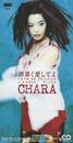 罪深く愛してよ/Chara