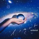 イノセント/earthmind
