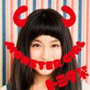 MONSTER GIRL/トミタ栞