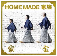 家宝 ~THE BEST OF HOME MADE 家族~ /HOME MADE 家族