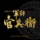 NHK大河ドラマ「軍師官兵衛」オリジナル・サウンドトラック Vol.1/Original Soundtrack