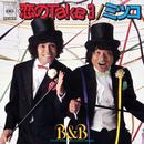 恋のTake 3/B&B