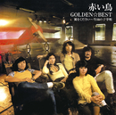 GOLDEN☆BEST / 赤い鳥 翼をください~竹田の子守唄/赤い鳥