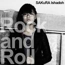 Rock and Roll/伊舎堂 さくら