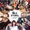 私とドリカム -DREAMS COME TRUE 25th ANNIVERSARY BEST COVERS-/須藤 薫