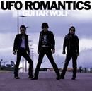 UFOロマンティクス/ギターウルフ