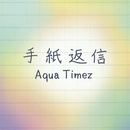 手紙返信/Aqua Timez