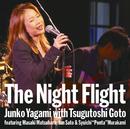 """The Night Flight 八神純子 with 後藤次利 featuring 松原正樹、佐藤 準 & 村上""""ポンタ""""秀一/八神 純子"""