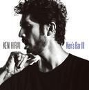 Ken's Bar III/平井 堅