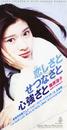 恋しさと せつなさと 心強さと/篠原涼子