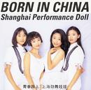 BORN IN CHINA 青春路上/上海パフォーマンスドール