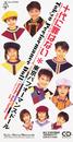 十代に罪はない/東京パフォーマンスドール  (1990~1994)