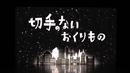切手のないおくりもの MUSIC VIDEO/平井 堅