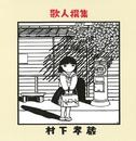 歌人撰集/村下 孝蔵