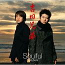 Soulful/吉田兄弟