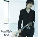 Eternal Chain/押尾コータロー
