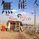 映画『無能の人』オリジナル・サウンドトラック/GONTITI