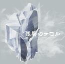 残響のテロル オリジナル・サウンドトラック 2 -crystalized-/Various Artists