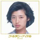 ゴールデン☆アイドル 山口百恵/山口 百恵