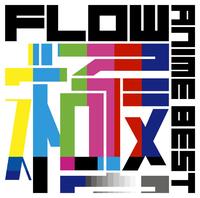 FLOW ANIME BEST 極/FLOW
