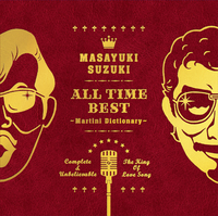 ALL TIME BEST ~Martini Dictionary~/鈴木 雅之