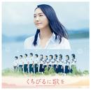 くちびるに歌をオリジナルサウンドトラック/Original Soundtrack