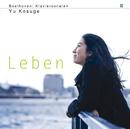 ベートーヴェン:ピアノ・ソナタ集第3巻「自然」/小菅 優