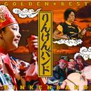 GOLDEN☆BEST りんけんバンド/りんけんバンド