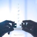 シンガロング/Aqua Timez