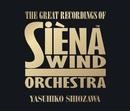 シエナ・ウインド・オーケストラ名演集/Siena Wind Orchestra