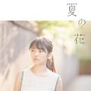 夏の花/瀧川 ありさ