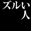 ズルい人/ミオヤマザキ