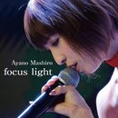 focus light/綾野 ましろ