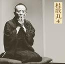 桂 歌丸4「双蝶々雪の子別れ」-「朝日名人会」ライヴシリーズ18/桂歌丸