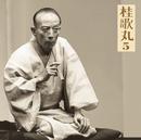 桂  歌丸5 「髪結新三」上下-「朝日名人会」ライヴシリーズ25/桂歌丸