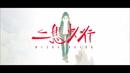 「二息歩行」Music Video/赤飯