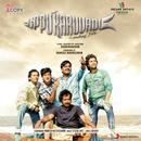 Uppu Karuvadu (Original Motion Picture Soundtrack)/Steeve Vatz