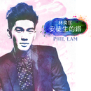 An Tu Sheng De Cuo/Phil Lam