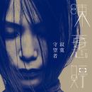 The Lone Watchman/Hui Ting Chen