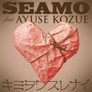 キミヲワスレナイ feat.AYUSE KOZUE/SEAMO