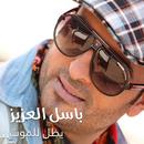Yethall Lal Mout/Basel Al Aziz